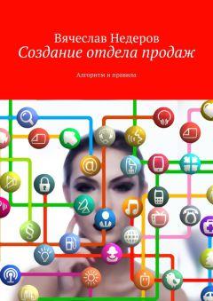 Вячеслав Недеров - Создание отдела продаж. Алгоритм иправила