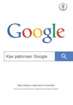 Джонатан Розенберг - Как работает Google