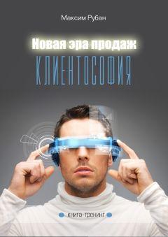 Максим Рубан - Новая Эра продаж. Клиентософия