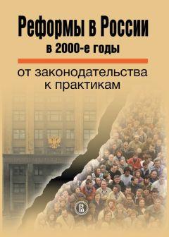 Коллектив авторов - Реформы в России в 2000-е годы. От законодательства к практикам