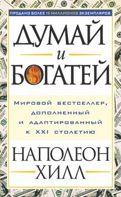 Наполеон Хилл - Думай и богатей