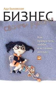 Ада Быковская - Бизнес своими руками. Как превратить хобби в источник дохода
