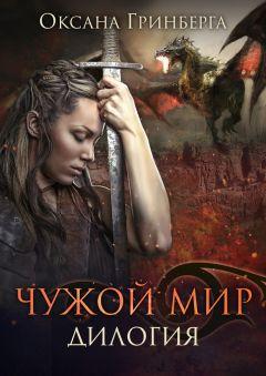 Оксана Гринберга - ЧужойМир. Дилогия