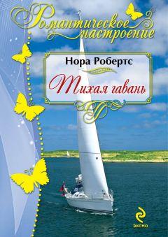 Нора Робертс - Тихая гавань