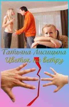 Татьяна Лисицына - Цветок на ветру (СИ)