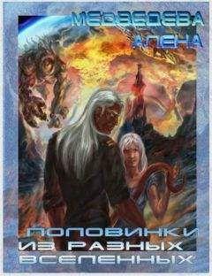 Алена Медведева - Половинки из разных вселенных