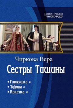 Вера Чиркова - Сестры Тишины. Трилогия (СИ)