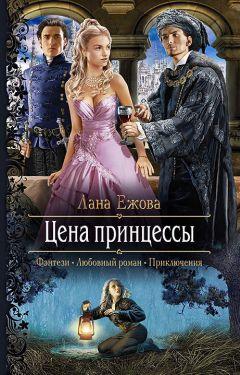 Лана Ежова - Цена принцессы