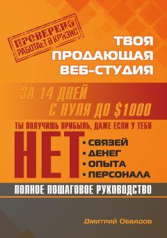 Дмитрий Обвадов - Твоя продающая веб-студия за 14 дней