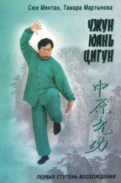 Сюи Минтан - Чжун Юань цигун. Книга для чтения и практики. Первая ступень