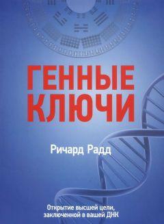 Ричард Радд - Генные ключи. Открытие высшей цели, заключенной в вашей ДНК