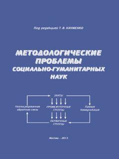 Коллектив авторов - Методологические проблемы социально-гуманитарных наук
