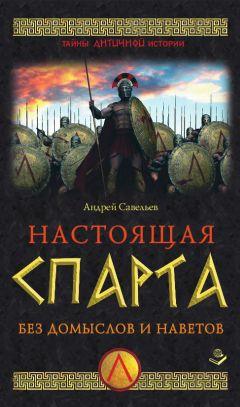 Андрей Савельев - Настоящая Спарта. Без домыслов и наветов