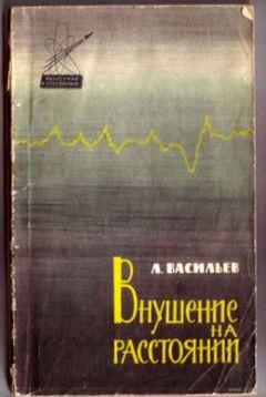 Леонид Васильев - Внушение на расстоянии