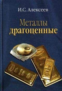 Иван Алексеев - Металлы драгоценные