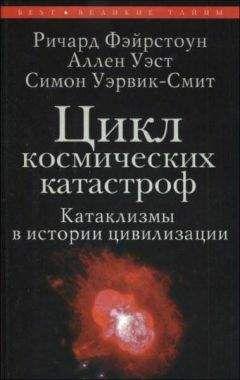 Симон Уэрвик-Смит - Цикл космических катастроф. Катаклизмы в истории цивилизации