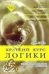 Дмитрий Гусев - Краткий курс логики: Искусство правильного мышления