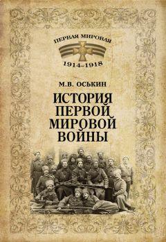 Максим Оськин - История Первой мировой войны