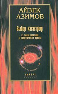 Айзек Азимов - Выбор катастроф