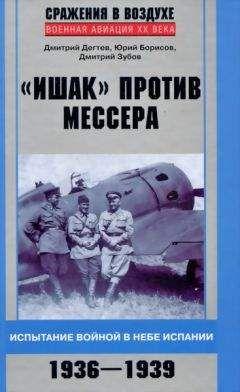 Дмитрий Дегтев - «Ишак» против мессера. Испытание войной в небе Испании 1936-1939