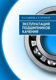 А. Сотников - Эксплуатация подшипников качения