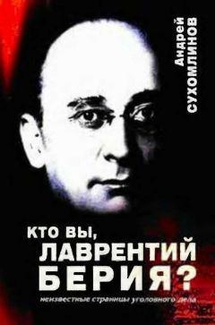 Андрей Сухомлинов - Кто вы, Лаврентий Берия?: Неизвестные страницы уголовного дела