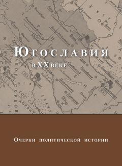 Коллектив авторов - Югославия в XX веке. Очерки политической истории