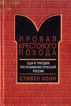 Стивен Коен - Провал крестового похода. США и трагедия посткоммунистической России