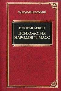 Густав Лебон - Психология народов и масс