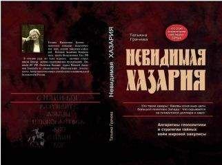 Татьяна Грачева - Невидимая Хазария