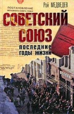 Рой Медведев - Советский Союз. Последние годы жизни. Конец советской империи