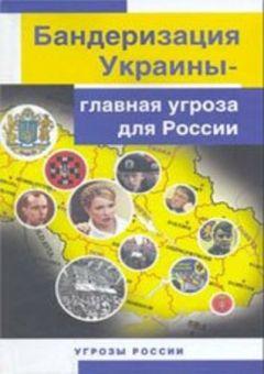 Ю. Козлов - Бандеризация Украины - главная угроза для России