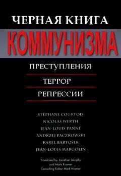 Стефан Куртуа - Черная книга коммунизма