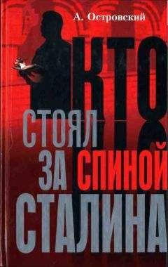 Александр Островский - Кто стоял за спиной Сталина?