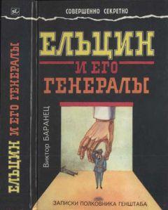 Виктор Баранец - Ельцин и его генералы