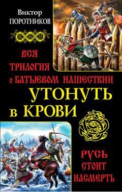 Виктор Поротников - Утонуть в крови. Вся трилогия о Батыевом нашествии