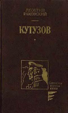 Леонтий Раковский - Кутузов
