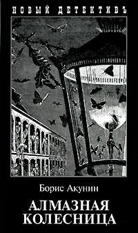 Борис Акунин - Алмазная колесница. Том 1