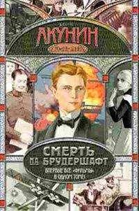 Борис Акунин - Весь цикл «Смерть на брудершафт» в одном томе.