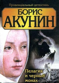 Борис Акунин - Пелагия и чёрный монах