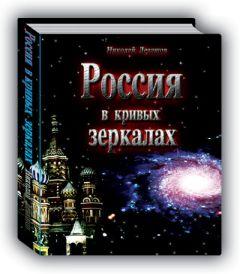 Николай Левашов - Россия в кривых зеркалах. Том 2. Русь распятая