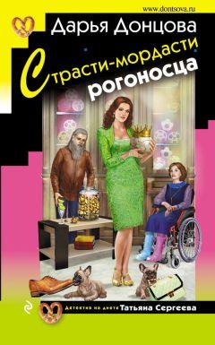 Дарья Донцова - Страсти-мордасти рогоносца
