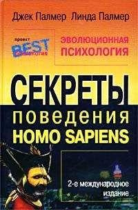 Джек Палмер - Эволюционная психология. Секреты поведения Homo sapiens