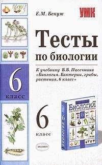 Елена Бенуж - Тесты по биологии. 6 класс