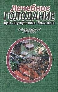 Алексей Кокосов - Лечебное голодание при внутренних болезнях. Методическое пособие