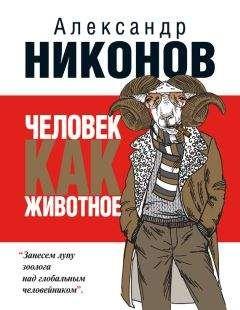 Александр Никонов - Человек как животное
