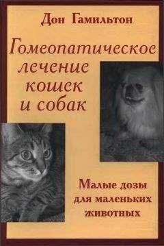Дон Гамильтон - Гомеопатическое лечение кошек и собак