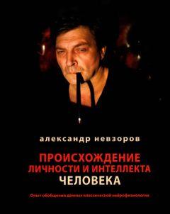 Александр Невзоров - Происхождение личности и интеллекта человека