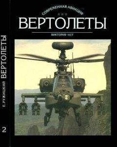 Евгений Ружицкий - Вертолеты Том II