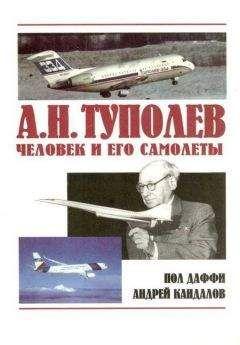 Пол Даффи - А.Н. Туполев – человек и его самолеты